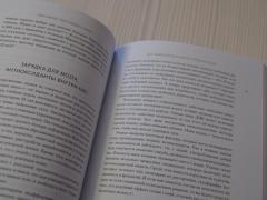Рецензия на книгу Еда и Мозг