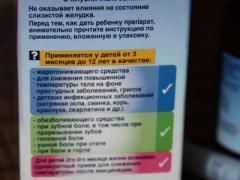 жаропонижающий и обезболивающий препарат для детей Панадол