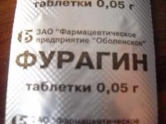 лечение воспалительно-инфекционных заболеваний . Фурагин