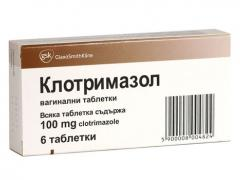 Клотримазол -свечи, раствор, таблетки, крем