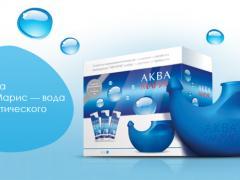 Аква Марис для детей и взрослых