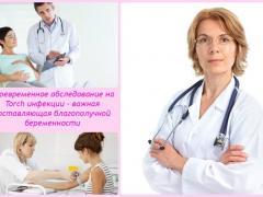 скрытые инфекции при беременности