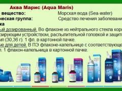 аквамарис при беременности отзывы