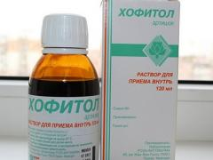 хофитол сироп