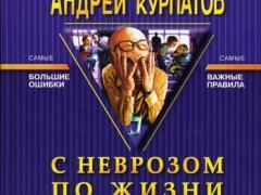 Книга Курпатова средство от ВСД