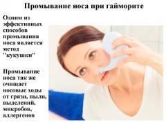 промывать нос методом кукушка