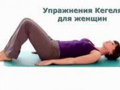 гимнастика Кегеля