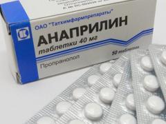 анаприлин для понижения давления