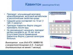 какинтон для улучшения мозгового кровообращения