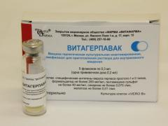 прививка против генитального герпеса