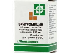 эритромицин, антибиотики для лечения фурункула под мышкой