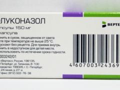 флуконазол, состав препарата