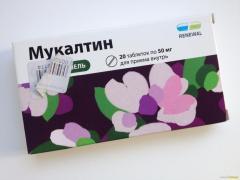 мукалтин инструкция при беременности