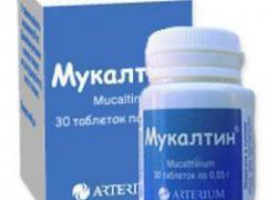 мукалтин во время беременности