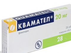 Отзывы о Квамателе и применение препарата