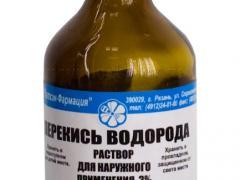 Наружная обработка перекисью водорода кожи