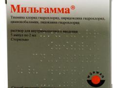 Препарат Мильгамма представлен витаминами группы В