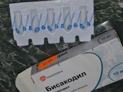Бисакодил оказывают слабительный эффект