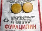 раствор фурацилина из таблеток