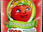 калорийность томатной пасты