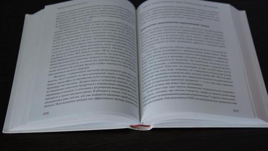 Книга Китайское исследование издательства МИФ