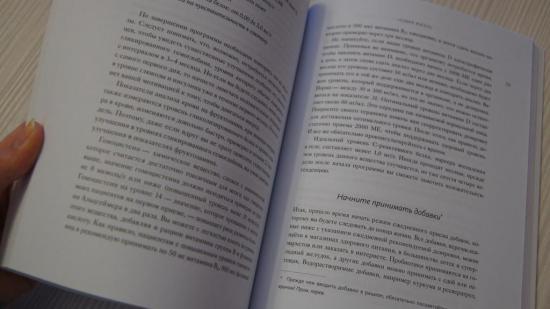 Дэвид Перлмуттер книга Еда и Мозг
