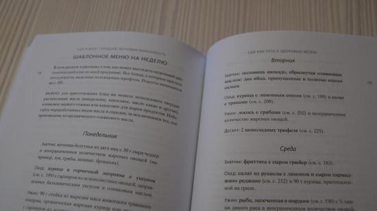Обзор книги Еда и Мозг