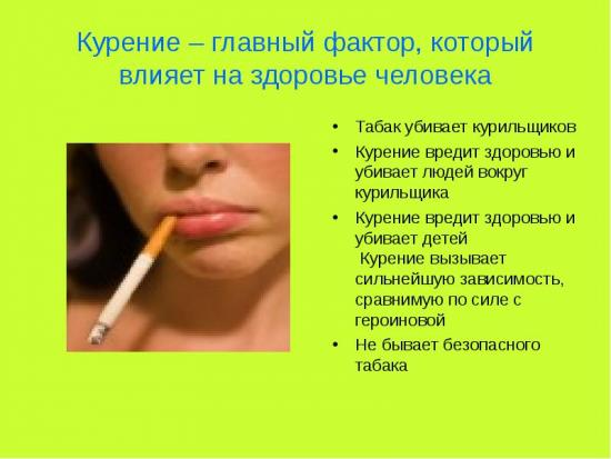 Табакокурение и его влияние на человека рассмотрим разные аспекты В средних и высших учебных заведениях часто задают реферат на тему Влияние курения на здоровье человека Такая тема после ее изучения помогает части