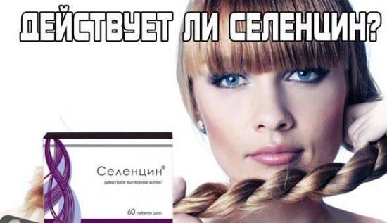 Отзывы о таблетках Селенцин