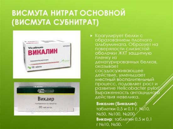 висмута нитрат основной