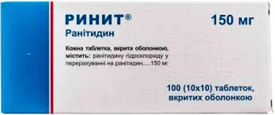 таблетки ринит инструкция