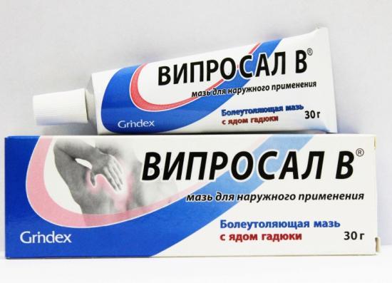 випрсал - согревающая мазь для лечения ушибов