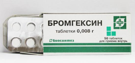 Бромгексин используется при лечении заболеваний органов дыхательной системы
