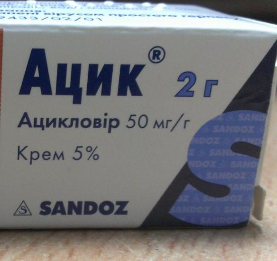 По отзывам пациентов можно найти множество других препаратов от герпеса