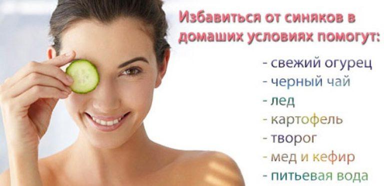 Как лечить синяки под глазами быстро в домашних условиях