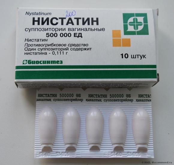 Сколько стоит Нистатин при каких заболеваниях применяется
